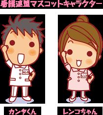 看護連盟マスコットキャラクター